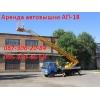 Автовышка  АП-18 аренда  Киев и область