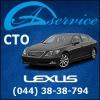 CТО Lexus (Лексус) .  Техническое обслуживание Lexus (Лексус)