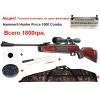 Акция!  Продам пневматическую винтовку Hammerli 1000 Combo.