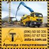 Аренда спецтехники.  Услуги спецтехники Киев.