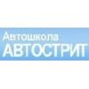 Автошкола Автострит скидка на полный курс обучения 400грн.