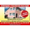Фасадные Работы - Утепление Стен Пенопластом,  Киев