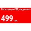 Регистрация СПД ЧП ООО под ключ Киев Дешево