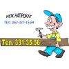 Столярные работы и услуги плотника