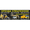 Услуги Автовышки,  Автокрана,  Самосвала,  Экскаватора.  Киев