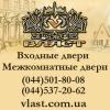 Входные двери.  Бронедвери Киев