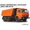 Вывоз строймусора Киев.  Вывоз мусора в Киеве (067)  409-30-70