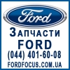 Запчасти Ford (Форд)   C-Max