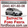Запчасти Ford (Форд)   Fiesta