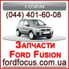 Запчасти Ford (Форд)  Fusion