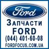 Запчасти Ford (Форд)  Киев