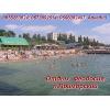 Отдых Черное море Феодосия Приморский Аренда жилья